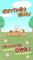 Screenshot 2: 貓咪麵包店