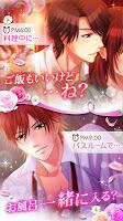 Screenshot 3: 誓いのキスは突然に Love Ring