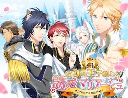 Screenshot 3: お伽の王子様と誘惑マリアージュ【無料恋愛ゲーム】