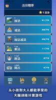 Screenshot 1: 勇者與算數