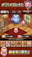 Screenshot 1: 錬金術師の小さなアトリエ ~メリルとエレナの宝箱~