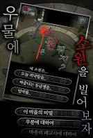 Screenshot 2: 沉默的水井 ~33個願望~(韓版)