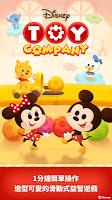 Screenshot 1: LINE : Disney Toy Company