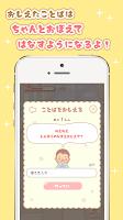 Screenshot 3: 迷你男友育成