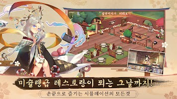 Screenshot 2: 妖怪餐廳(韓版)