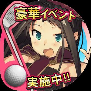 Icon: 빙글빙글 이글 골프게임 | 일본판