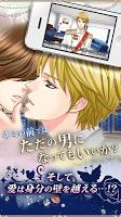 Screenshot 3: 王子大人的求婚 Season2