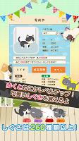 Screenshot 2: 喵咪計步~通過步數來育成貓咪~