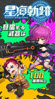 Screenshot 1: 星海軌跡-日本超可愛槍彈遊戲