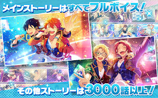 Screenshot 2: Ensemble Stars! (Japan)