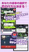 Screenshot 3: 賤戀?現充?禁斷聊天型戀愛遊戲