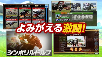 Screenshot 3: Winning Post Stallion