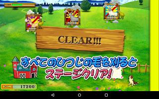 Screenshot 4: Mekutte! Sheep Farm