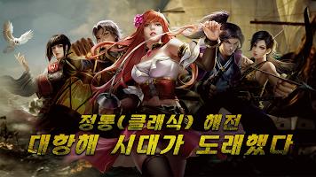 Screenshot 1: 海上抗戰