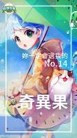 Screenshot 4: 罐頭少年