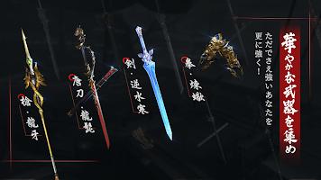 Screenshot 4: 流星アサシン・武侠デスティニー