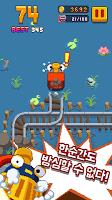 Screenshot 3: 무한의 기차