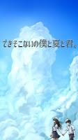 Screenshot 1: できそこないの僕と夏と君 【育成ゲーム,放置ゲーム】