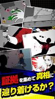 Screenshot 4: 犯罪相関図 - 虫食い推理クイズ