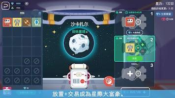 Screenshot 3: 星空浪人-探索交易放置經營