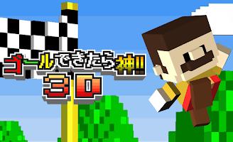 Screenshot 4: ゴールできたら神!!3D