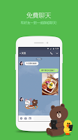 Screenshot 1: LINE: Free Calls & Messages