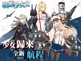 Screenshot 1: Warship Girls R