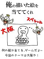 Screenshot 4: What Japan - Osaka special