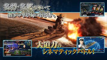 Screenshot 3: 蒼焔の艦隊