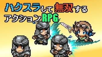 Screenshot 1: ハクスラ無双 -やり込みアクションRPG-