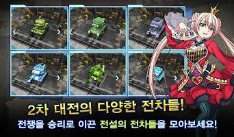 Screenshot 2: 裝甲坦克