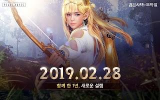 Screenshot 1: Black Desert Mobile (Korea)