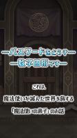 Screenshot 2: 魔法密碼1111