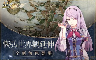 Screenshot 2: The Legend of Heroes: Trajectory Stars (Traditional Chinese)