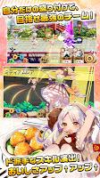 Screenshot 3: Cuisine Dimension (Japan)