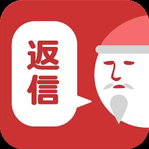 Icon: 請覆簡訊 (聖誕版)