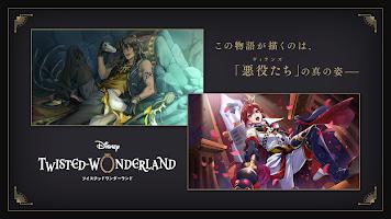 Screenshot 1: Disney Twisted Wonderland