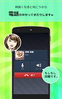 Screenshot 4: リア充はじめました(仮)既読or放置の無料SNS風恋愛ゲーム