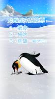Screenshot 2: 治癒系企鵝育成遊戲