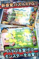 Screenshot 1: パイプ&クエスト
