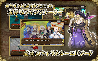Screenshot 4: Grimms Echoes | Japanese