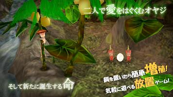 Screenshot 2: 大叔育成箱