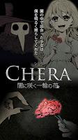 Screenshot 1: CHERA -在黑暗盛放的一朵花-