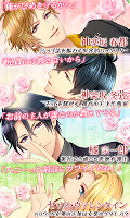 Screenshot 4: Seven Hotties, All My Husbands | Japanese