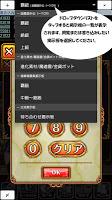 Screenshot 2: 黑貓威茲 攻略App