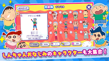 Screenshot 3: クレヨンしんちゃん 一致団ケツ! かすかべシティ大開発