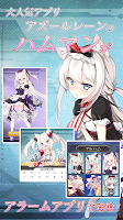 Screenshot 1: Azur Lane~Hammann~