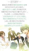 Screenshot 4: 恋せよ乙女◆シェアハウス物語
