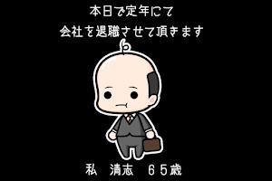 Screenshot 1: おじさん ~おっさん放置プレイ 薄毛のイケメン育成ゲーム~