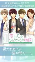 Screenshot 1: 恋せよ乙女◆シェアハウス物語